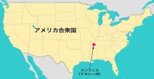 米国テネシー州メンフィス
